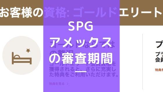 【リアル体験談】SPGアメックスの審査期間・発行日数まとめ!