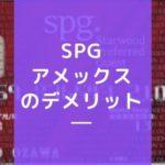 SPGアメックスカードのデメリットはこの2つだけ!