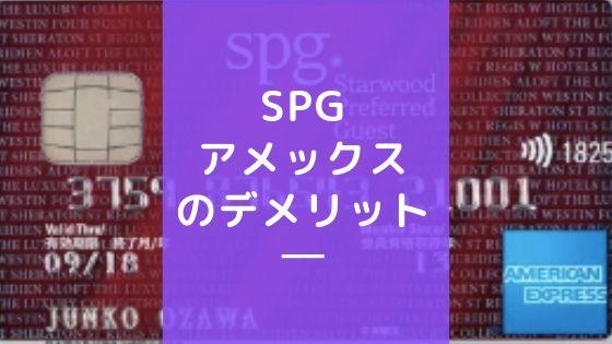SPG アメックス のデメリット