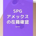 SPGアメックスカード入会するための在籍確認はある?