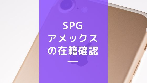 SPG アメックスの在籍確認