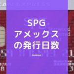 【いつ届く?】SPGアメックスカードが届くまでの発行日数