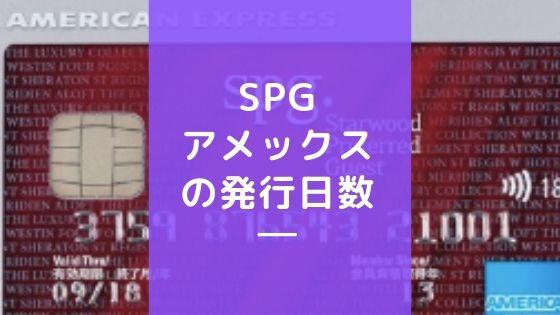 SPG アメックスの発行日数