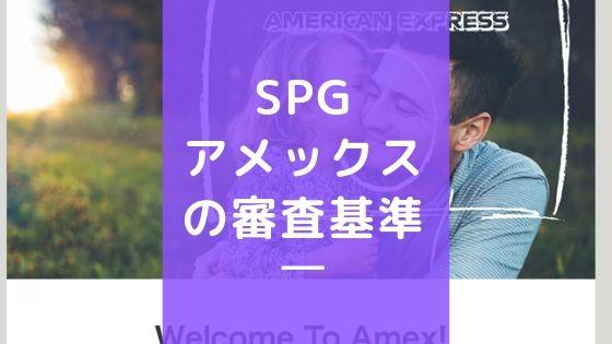 SPG アメックス の審査基準