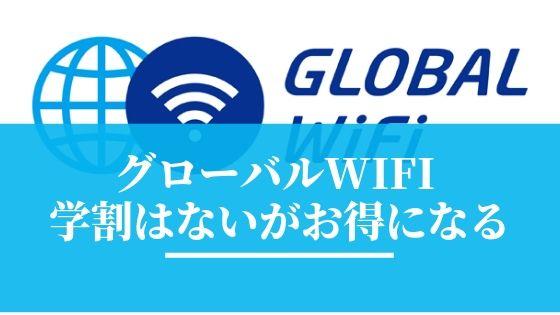 グローバルWiFiに学割はない!しかし学割が無くても超お得なる!