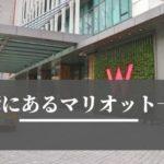 【カテゴリ別】台湾のマリオット系列ホテル一覧まとめ!