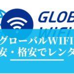最安・格安で申し込み!グローバルWiFiを安く借りる方法!