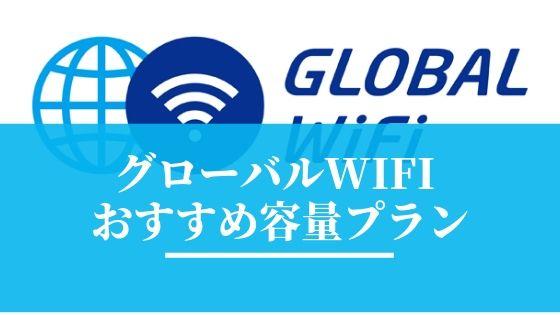 グローバルWiFiのおすすめ容量プランは無制限プラン!