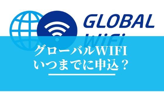 【早割】何日前が最適?グローバルWiFiは申し込みはいつまで?