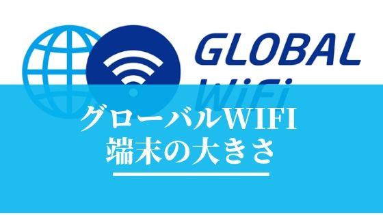 グローバルWiFiの端末の大きさ
