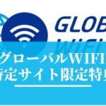 グローバルWiFiには特定サイト経由限定特典がある!