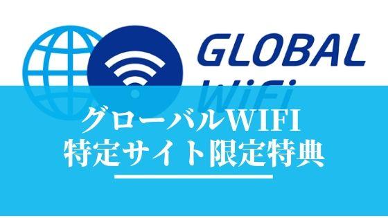 グローバルWiFi特定サイト特典