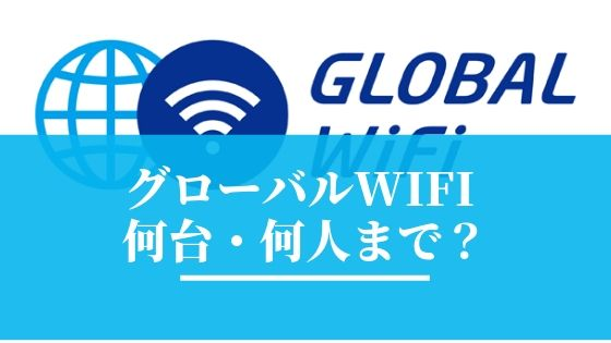 【複数人】グローバルWiFiは何台・何人まで繋げる?
