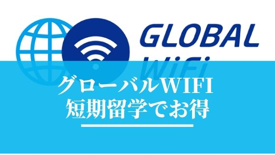 短期留学ならグローバルWiFiの長期プランをレンタルしよう!