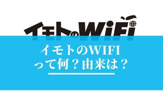 【運営会社】イモトのWiFiって何?サービス名の由来は?