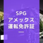 SPGアメックスカード申込・受取で運転免許証を使う場合の注意点