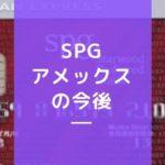 【どうなる】今後SPGアメックスカードはなくなる?か存続か?