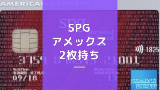 2枚持ちしてもSPGアメックスを持つべき理由と注意点