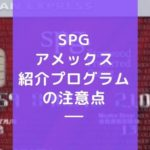 【注意】ネット記事にあるSPGアメックス紹介プログラムの危険性