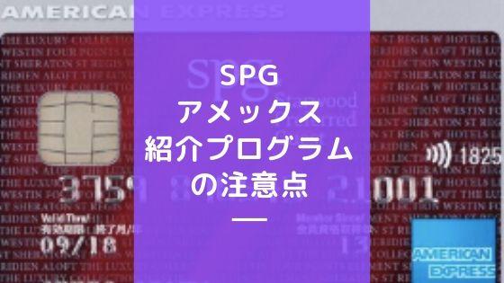 【注意】ネット記事にあるSPGアメックス紹介プログラムは危険?