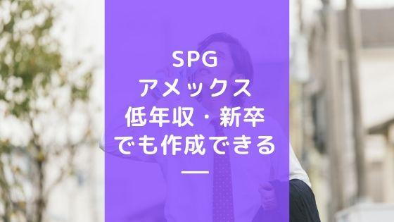 SPGアメックスは新卒・新社会人でも作れるよ!