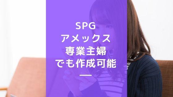専業主婦がSPGアメックスカードを申込む時の注意点!