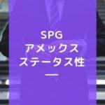 SPGアメックスカードにステータス性は全くない!