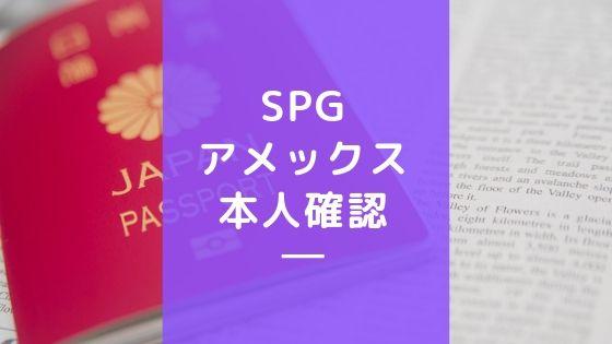 【本人限定】SPGアメックスカード入会に本人確認書類は必要!