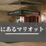 【カテゴリ別】日本にあるマリオットグループのホテル一覧