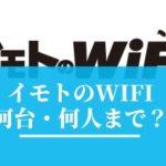 【複数人】イモトのWiFiは何台・何人まで繋げる?