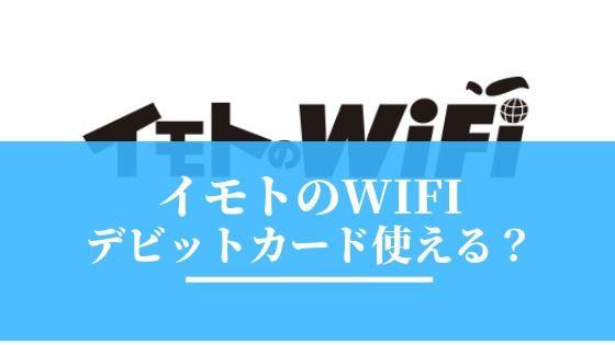 イモトのWiFiでデビットカードは使える?