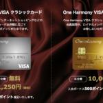 【オークラの上級会員になれる】One Harmony VISAゴールドカード