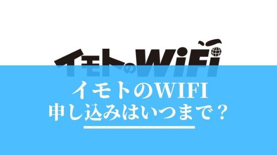 何日前が最適?イモトのWiFiは申し込みはいつまでにすべき?