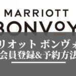 マリオットの会員登録・予約方法を解説!