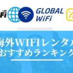 【台湾旅行】海外WiFiレンタルおすすめ比較ランキング!