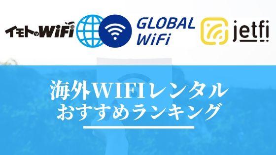 【2019年】海外WiFiレンタルおすすめ比較ランキング!