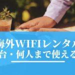 【複数人】海外WiFiレンタルは何台・何人まで繋げる?