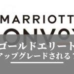 マリオット系ホテルのアップグレード体験談!