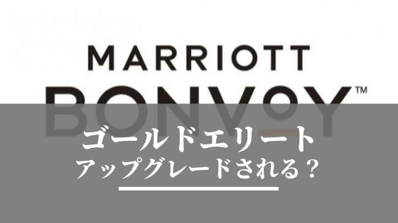 マリオットのアップグレード