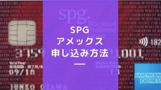 SPGアメックスの申し込み方法