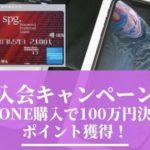 iPhone購入でSPGアメックスカード入会キャンペーン達成!