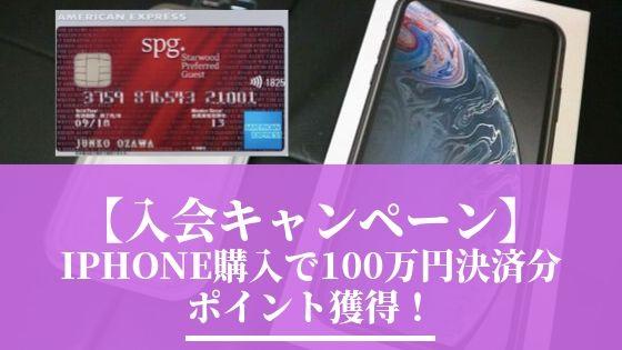 SPGアメックスカード入会キャンペーン