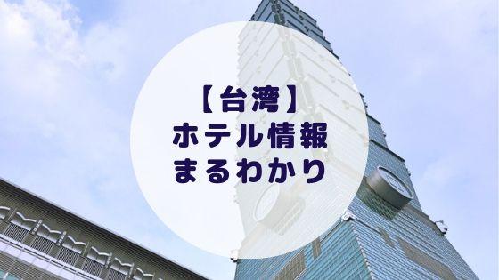 台湾ホテル情報