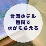 【水】台湾のホテルのミネラルウォーターは無料です!