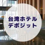 台湾のホテルのデポジット(保証金・預かり金)事情