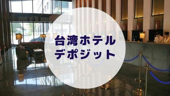 台湾ホテルのデポジット