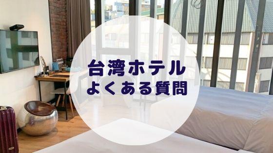 台湾ホテルに関するよくある疑問・質問まとめ