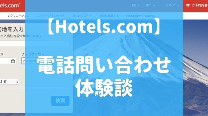 【体験談】ホテルズドットコムの電話問い合わせをしてみた
