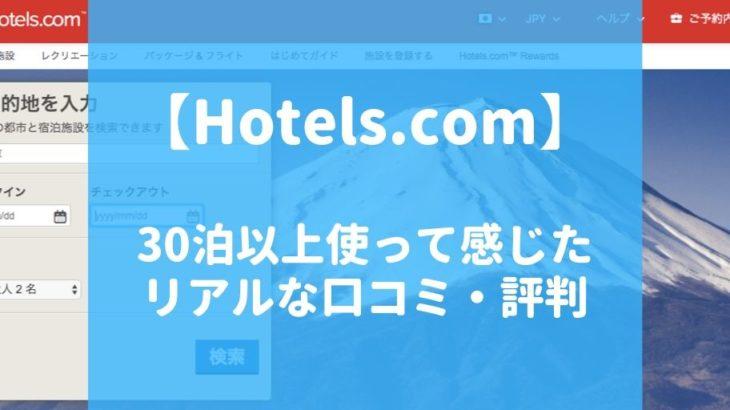 ホテルズドットコム口コミと評判