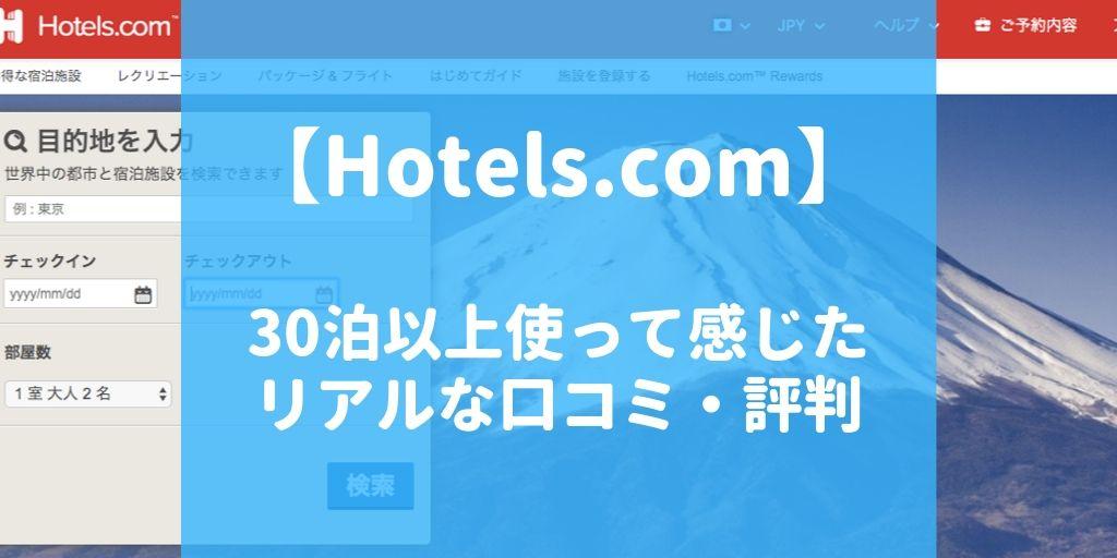 【リアルな口コミ・評判】ホテルズドットコムにデメリットはない?